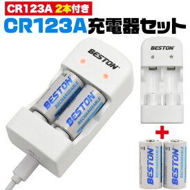 【送料無料】CR123A USB充電器 電池2個付き 2個同時充電可能 充電式CR123A 充電機 microUSBケーブル 2スロット バッテリーチャージャー カメラ用 充電池 充電ランプ付きで分かりやすい usb電源 CR2充電