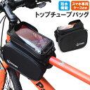 【送料無料】防水トップチューブバッグ スマートフォン専用ケース付き 防水機能付き ブラック 黒 自転車にしっかり取…