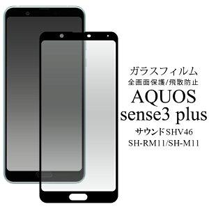 【送料無料】AQUOS sense3 plus サウンド SHV46 / SH-RM11 / SH-M11用液晶保護ガラスフィルム クリーナークロス付き 全画面ガード 全面保護 アクオスセンス3プラスサウンド用 液晶保護フィルム 液晶保