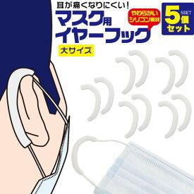 【送料無料】即納 マスク用シリコンイヤーフック 大サイズ 5ペアセット 10個 耳が痛くなりにくい 大きいサイズ 使い捨てマスクなどに マスクのゴムや紐に取り付けるだけ 大人用 男女兼用 男性用 女性用 マスク補助器具 痛くなるのを防ぐ 痛み軽減 大き目サイズ 痛くならない