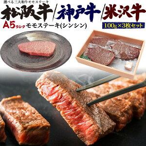 三大和牛(神戸牛・松阪牛・米沢牛)から選べるA5モモステーキ 最高級A5ランクモモステーキ シンシン(シンタマ)×100g×3枚セット(300g)ブランド黒毛和牛 国産 牛肉 お祝い 贈答品 贈答用 誕生