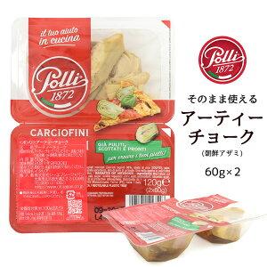Polli(ポッリ) アーティーチョーク(朝鮮アザミ) 60g×2パック 非常食品 イタリアン 人気 備蓄 パスタ マリネ サラダのトッピング サンド キッシュ おしゃれ 前菜 オードブル 一品 おつまみ 食品