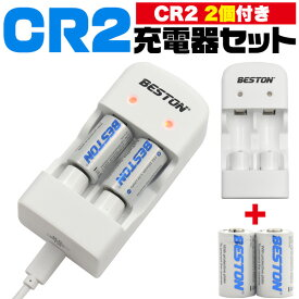 【送料無料】CR2 USB充電器 CR2電池2個付き CR123Aも充電可能 2個同時充電可能 充電式CR2 充電機 microUSBケーブル 2スロット バッテリーチャージャー カメラ用 充電池 充電ランプ付きで分かりやすい usb電源 CR2充電 リチウムイオン電池 送料込み