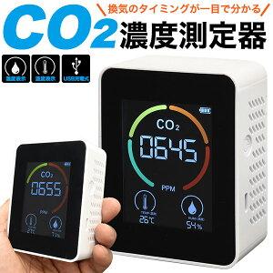 【送料無料】CO2濃度測定器 (二酸化炭素濃度計) co2センサー USB充電式 co2メーター 飲食店 感染対策 コードレス設計 コンパクト 小型 設置場所に困らない 簡単設計 温度 湿度 電池残量表示機