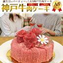 【送料無料】A5 神戸牛 肉ケーキ 2人前 5号 300g お誕生日 パーティに ろうそく 造花付き 肩ロース もも モモ ブラン…