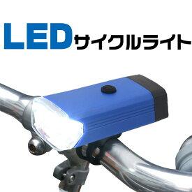 【送料無料】高輝度 LEDサイクルライト シリコンブラケット式 自転車用ライト 簡単取付け 白色LED 懐中電灯としても利用可能 防災 停電 災害 高寿命 サイクリング 送料込み ブルー 青 電池式