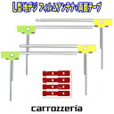 ナビ載せ替え 地デジ補修 新品 汎用◆L型フィルムアンテナ+両面テープ カロッツェリア/AVIC-MRZ077 WG11MO64C