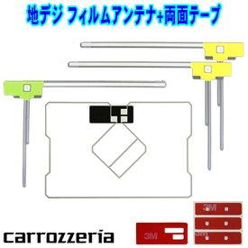 ナビ載せ替え 地デジ補修 新品 汎用◆カロッツェリア L型フィルム+GPS一体型フィルム+両面テープ付 AVIC-MRZ99 WG12MO134C
