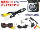 新品◆防水・防塵バックカメラset/トヨタ BK2B3-NSCP-W62