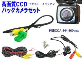 新品防水・防塵バックカメラ&ハーネスクラリオン/BK2B1-NX711