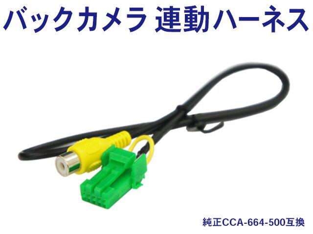 新品ホンダ純正ナビ バックカメラ連動ハーネス 純正CCA-664-500 互換ケーブル WB1-VXD-079C
