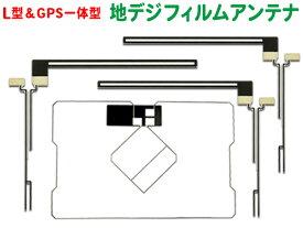 イクリプス◆新品GPS一体型 フィルムアンテナ  4枚セットWG5.12-AVN-G03