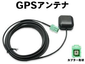 最新ICチップ高感度◆イクリプスGPSアンテナ WG1-AVN1106D