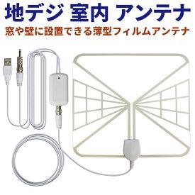 地デジ 室内 アンテナ デジタル HDTV アンテナ VHF UHF ワンセグ 超軽量 壁・窓 貼り付け 置き型タイプ WG50