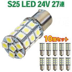 直視厳禁!!超爆光 24V S25 27連 5050SMD LED シングル球 ホワイト 10個セット 24V専用 トラック マーカー球 BA15S