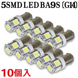 超爆光 新品 BA9S LED 5連 3SMD 10個セット 角マーカー ルーム球 ホワイト 白 24V トラックなど