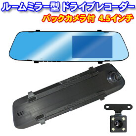 W録画機能 ドライブレコーダー ルームミラー型 前後カメラ録画対応 バックカメラ付 広角 高解像度レンズ 夜間鮮明画像 フルHD 4.5インチ DD1x