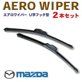 送料無料!エアロワイパー マツダ■AZオフロード AZワゴン CX-3 CX-30 CX-5 CX-7 MAZDA3■2本セット U字フック型 ワンタッチ取り付け Wwp-2