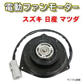 電動ファンモーター 送料無料 6ヶ月保証 新品 高品質 強化モデル マツダ/スズキ/日産 MRワゴン MF33S 適合品番 21598-4A00E/065000-3391 即日発送 要適合確認 Wf2