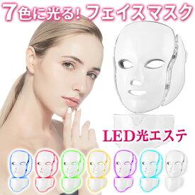LEDフェイスマスク 光エステ 美顔器 7色発光 顔ケア 首ケア シワ たるみ くすみ 色素沈着 ニキビ跡 赤み改善 ハリ肌 健康肌 ツヤ肌 おうちでできる本格エステ WJ3