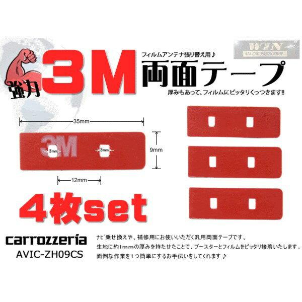 補修用 フィルムアンテナ 用 3M強力両面テープ4枚setMO34-カロッツェリアAVIC-ZH09CS