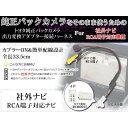 トヨタ純正バックカメラをそのまま使えるコード/社外ナビ用WB5J