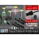 新品トヨタ◆VR-1地デジ フィルムアンテナ  &コードセットWG15-NHZA-W58G