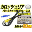 RD-C100互換 カロッツェリア バックカメラ連動 WB2-AVIC-VH9900
