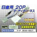 日産オーディオハーネス20Pラジオ変換WO5-マーチ(H19.6〜H22.7)
