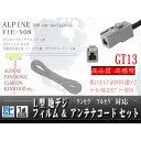 アルパイン/GT13地デジアンテナL型 フィルムアンテナ  コード/WG7A-VIE-X08