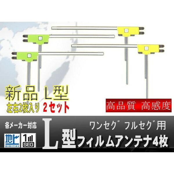 フィルムアンテナ  /カーナビ/受信/電波/高品質/クラリオン/ フィルムアンテナ 汎用/地デジ/補修用 4枚セット カーナビWG11-NX712W