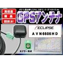 高感度◆イクリプス新品GPSアンテナ WG1-AVN6606HD