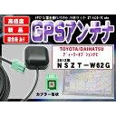 新品◆トヨタ純正ナビ/高感度 GPSアンテナ WG1-NSZT−W62G