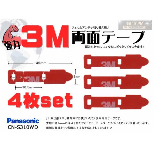 新品/補修用 フィルムアンテナ 用 3M強力両面テープ4枚★パナソニックMO54-CN-S310WD