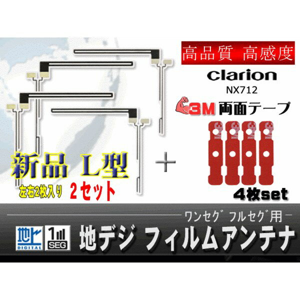 クラリオン◆両面テープ&L型 フィルムアンテナ WG5FMO44/NX712