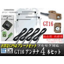 カロッツェリア/GT16地デジコードフルセットWG16/G5-AVIC-VH9900