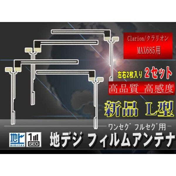クラリオン地デジL型 フィルムアンテナ 4枚セットWG52【MAX685】