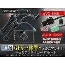 新品/イクリプスナビGPS一体型アンテナセット/WF6C9-AVN-Z05i