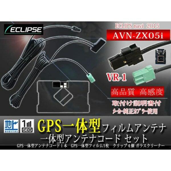 新品/イクリプスナビGPS一体型アンテナセット/WF6C9-AVN-ZX05i