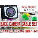 新品防水・防塵バックカメラハーネス/クラリオン/BK2B1-NX609