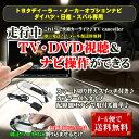 新品 【DM便送料無料】 トヨタ 走行中テレビ/ナビ操作 最新スイッチ WT2-NMN-W50