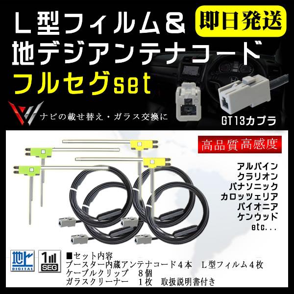 新品◆地デジ フィルムアンテナ  &GT13コードsetクラリオン◆WG74-NX610W
