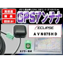 新品◆高感度イクリプス GPSアンテナ WG1-AVN075HD