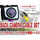 新品◆防水・防塵バックカメラset トヨタ BK2B3-NHDN-W56