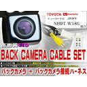 新品◆防水・防塵バックカメラset トヨタ BK2B3-NHDT-W58G