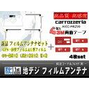 カロッツェリア◆GPS一体型 フィルムアンテナ +L型 フィルムアンテナ +両面テープセット WG5.12MO134-AVIC-MRZ99