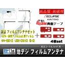 イクリプス◆GPS一体型 フィルムアンテナ  +両面テープWG5.12MO27-AVN770HD