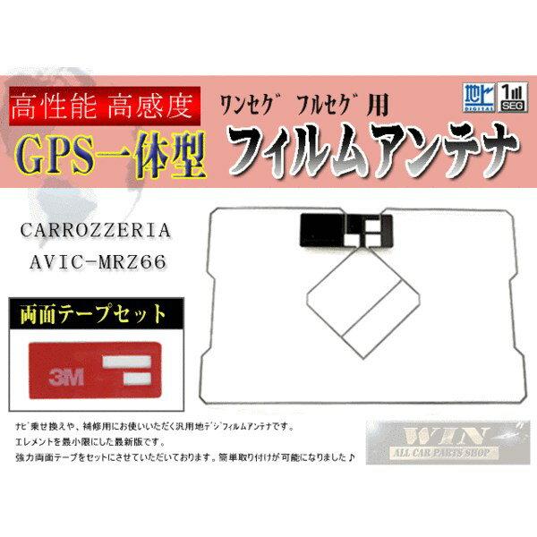 カロッツェリアGPS一体型 フィルムアンテナ  &両面テープWG9MO1-AVIC-MRZ66