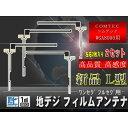 高感度/コムテック地デジL型 フィルムアンテナ /WG52-WGA8000