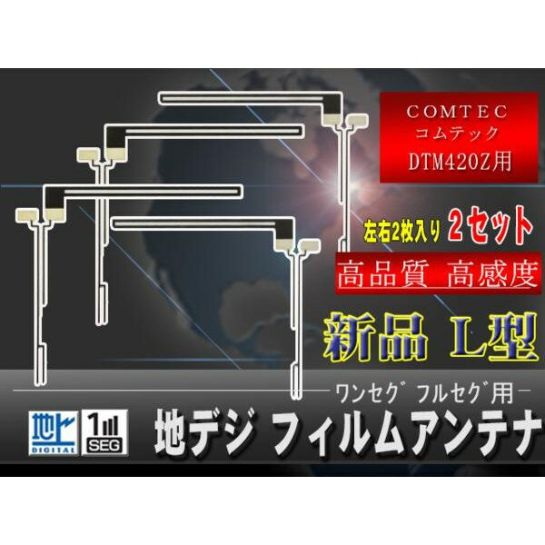 高感度/コムテック地デジL型 フィルムアンテナ /WG52-DTM420Z